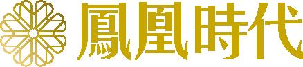 鳳凰時代logo
